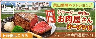 ジャージー牛肉のお肉屋さん