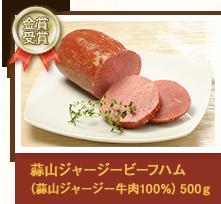 【金賞受賞】蒜山ジャージービーフハム(蒜山ジャージー牛肉100%)500g