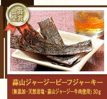 【金賞受賞】蒜山ジャージービーフジャーキー(無添加・天然岩塩・蒜山ジャージー牛肉使用) 30g