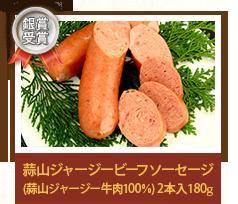 【銀賞受賞】蒜山ジャージー荒挽ソーセージ(蒜山ジャージー牛肉100%)130g